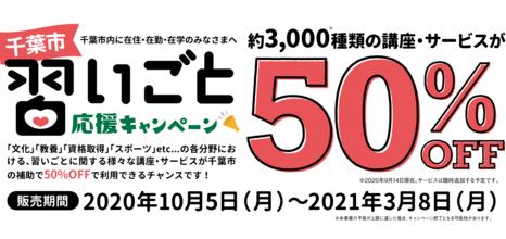 【半額-50%OFF】千葉市 習いごと応援キャンペーン登録店